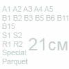 Вставки для шпателей 21см